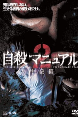 [DVD]自殺マニュアル2