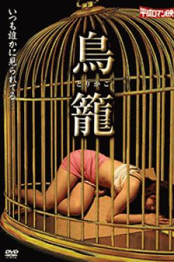 [DVD] 鳥籠