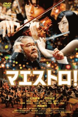 [DVD] マエストロ!