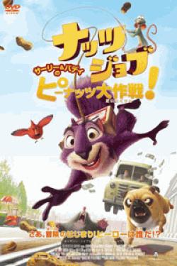 [DVD] ナッツジョブ サーリー&バディのピーナッツ大作戦!