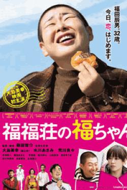 [DVD] 福福荘の福ちゃん