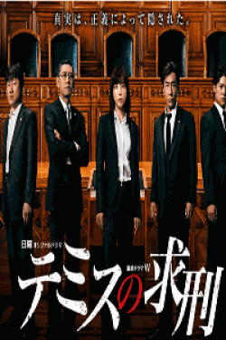 [DVD] 連続ドラマW テミスの求刑【完全版】