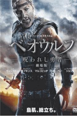 [DVD] ベオウルフ―呪われし勇者