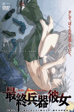 最終兵器彼女 Vol.4-5