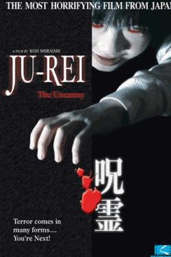 JU REI