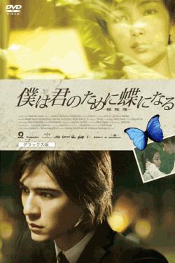 僕は君のために蝶になる