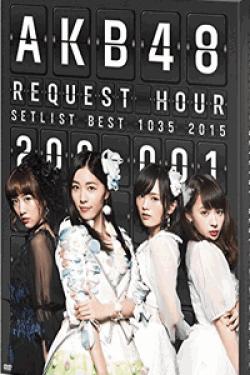 [DVD] AKB48 リクエストアワー セットリストベスト1035 2015(200~1ver.)【完全版】(初回生産限定版)