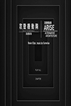 [DVD] 攻殻機動隊 新劇場版/ARISE ALTERNATIVE ARCHITECTURE Music Clips:Music by Conelius