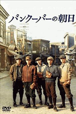 [DVD] バンクーバーの朝日