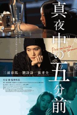 [DVD] 真夜中の五分前