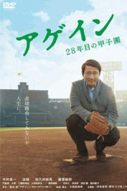 [DVD] アゲイン 28年目の甲子園