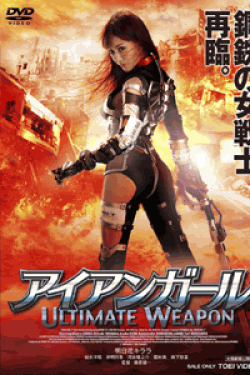 [DVD] アイアンガール ULTIMATE WEAPON