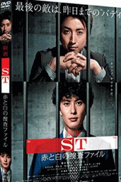 [DVD] 映画「ST赤と白の捜査ファイル」