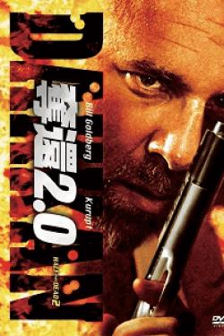 [DVD]奪還2.0