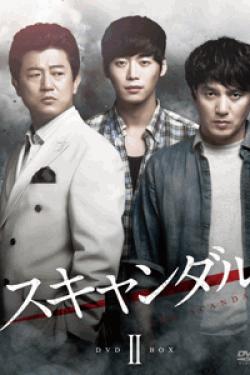 [DVD] スキャンダル DVD-BOX2【完全版】(初回生産限定版)