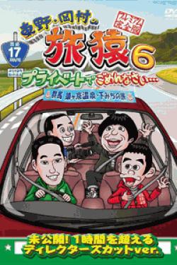 [DVD] 東野・岡村の旅猿6 プライベートでごめんなさい・・・ 群馬 猿ヶ京温泉・下みちの旅【完全版】