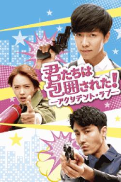 [DVD] 君たちは包囲された!-アクシデント・ラブ- SET1+2【完全版】(初回生産限定版)