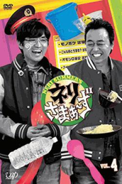 [DVD] ネリさまぁ~ず Vol.4-6