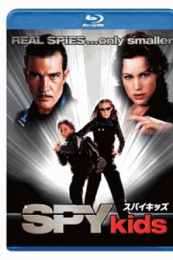 [Blu-ray] スパイキッズ1