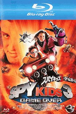 [Blu-ray] スパイキッズ3 ゲームオーバー ブルーレイディスク
