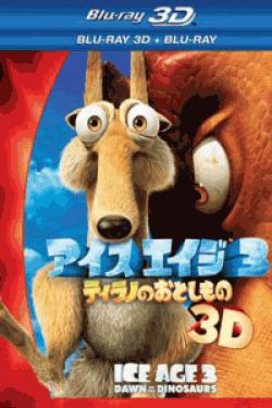 [3D&2D Blu-ray] アイス・エイジ3