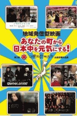 地域発信型映画~あなたの町から日本中を元気にする!~第3回沖縄国際映画祭出品短編作品集