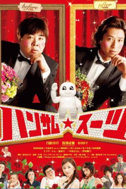[DVD]ハンサム スーツ