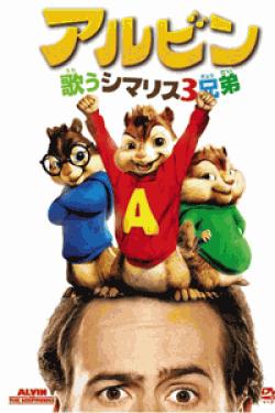アルビン/歌うシマリス3兄弟 (特別編)