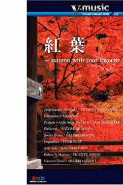 紅葉~autumn with your favorite music~