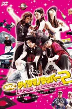 SR2 サイタマノラッパー2 ~女子ラッパー☆傷だらけのライム~