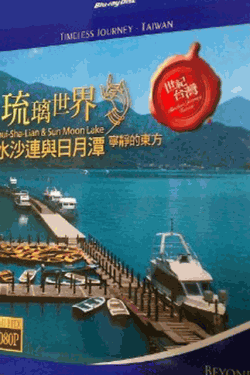 世紀台湾 琉璃世界 ~水沙連與日月潭-寧靜的東方~