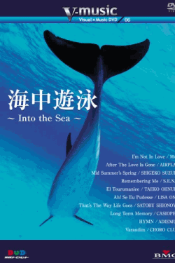 海中遊泳~Into the Sea~ V-music