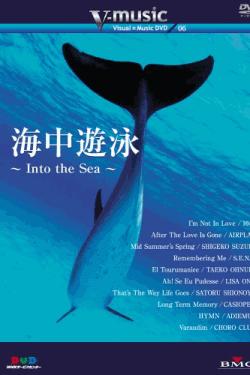 海中遊泳~Into the Sea~ V-music