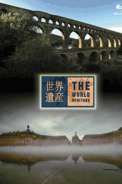 世界遺産 フランス編 ローマの水道橋ポン・デュ・ガール/ボルドー・月の港