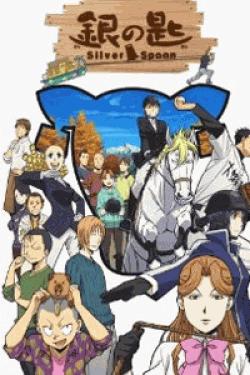 [DVD] 銀の匙 Silver Spoon 第2期