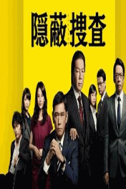 [DVD] 隠蔽捜査