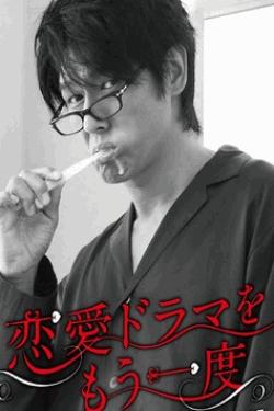 [DVD] 恋愛ドラマをもう一度