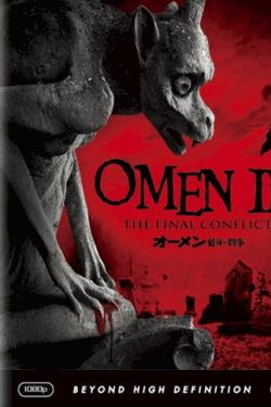 OMEN Ⅲ オーメン/最後の闘争
