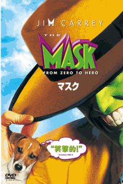 THE MASK マスク