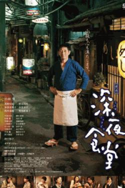 [DVD] 映画 深夜食堂