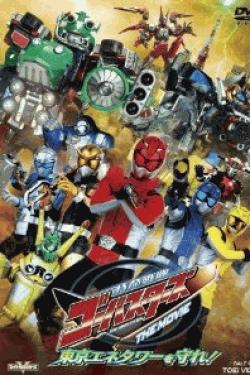 [DVD] 特命戦隊ゴーバスターズ THE MOVIE 東京エネタワーを守れ!「邦画DVD 特撮ドラマ」