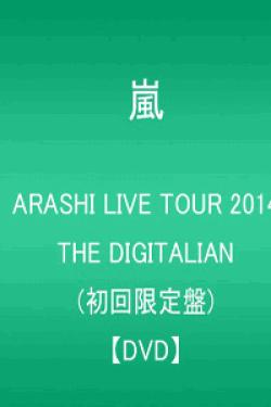 [DVD] ARASHI LIVE TOUR 2014 THE DIGITALIAN(初回生産限定版)