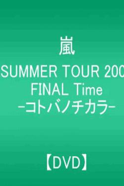 [DVD] SUMMER TOUR 2007 FINAL Time-コトバノチカラ-