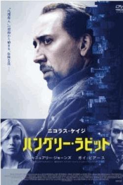 [DVD] ハングリー・ラビット