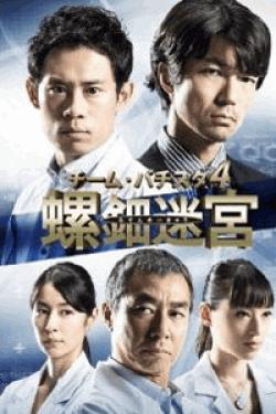 [DVD] チーム・バチスタ4 螺鈿迷宮