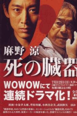 [DVD]死の臓器 【完全版】(初回生産限定版)