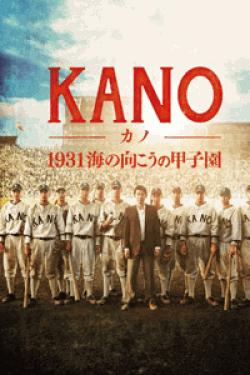 [DVD] KANO~1931 海の向こうの甲子園~