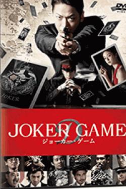 [DVD] ジョーカー・ゲーム