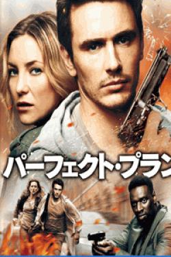 [DVD] パーフェクト・プラン