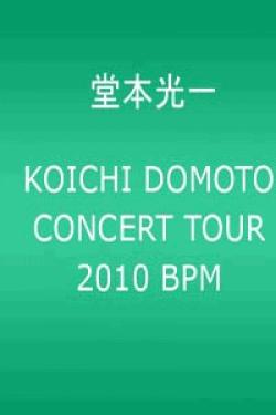 [DVD] KOICHI DOMOTO CONCERT TOUR 2010 BPM